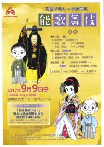 20170909akasaka1