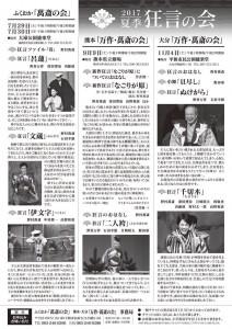 20170909kumamoto2