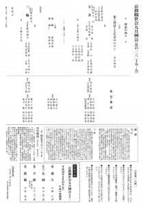 20170909kyokanze2