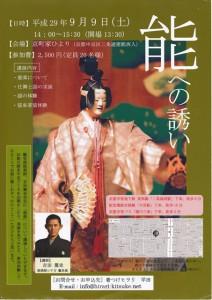 20170909yoshida-a