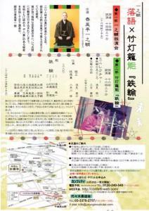 20170909yoyogi2