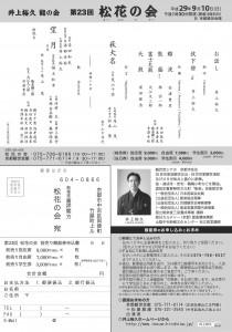 20170910kyokanze2