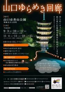 20170910yamaguchi1