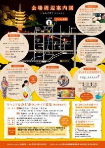 20170910yamaguchi2