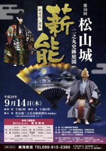 20170914matsuyama