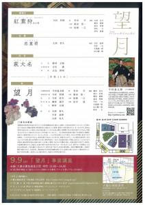20170916ohori2