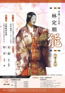 20170917kyokanze1
