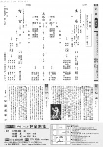 20170917kyokanze2