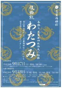 20170918ohori1
