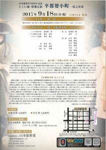 20170918yamamoto2