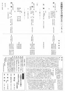 20170924kyokanze2