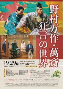 20170929matsusaka1