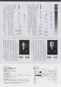 20170929matsusaka2