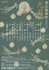 201709kokuritsu1