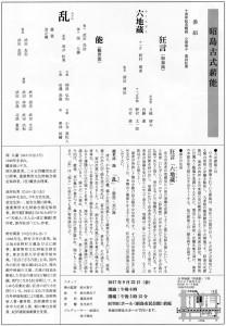 20170922akishima2