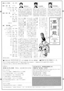 20170923kurihara2