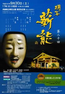 20170930akashi