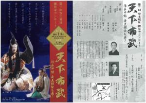 20171001azuchi