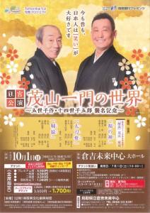 20171001kurayoshi1