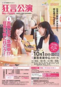 20171001kurayoshi2