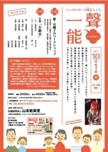 20171001yamamoto2