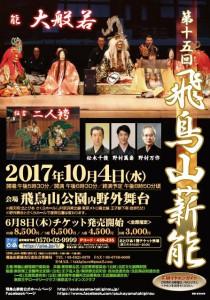 20171004asukayama1