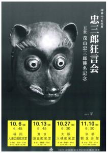 20171006chuzaburo1