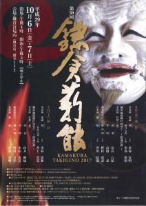 20171006kamakura1
