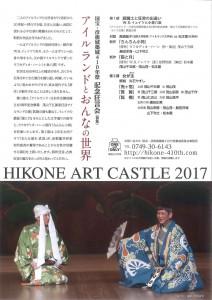 20171007hikone2