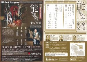 20171007kokuritsu