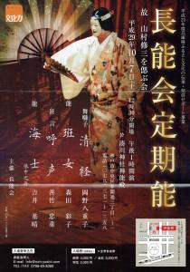 20171007minatogawa1