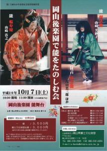 20171007okayama1