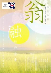 20171008kokuritsu1