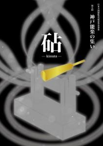 20171008minatogawa1