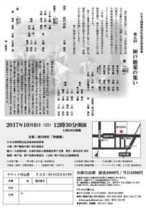 20171008minatogawa2