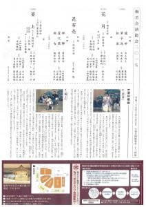 20171008ohori2