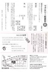 20171009kokuritsu2