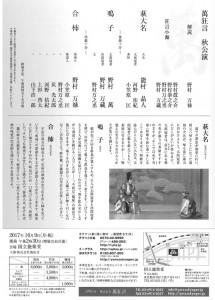 20171009kokuritsu4