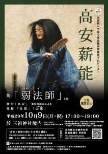 20171009takayasu1