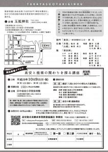 20171009takayasu2
