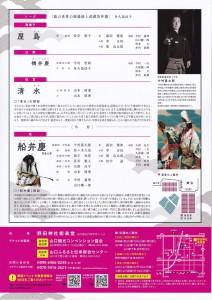 20171009yamaguchi2