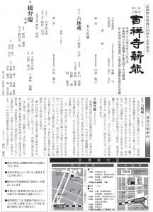 20171012kichijoji2
