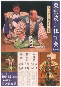 20171012kokuritsu1