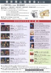 20171012kokuritsu2
