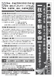 20171013takasaki