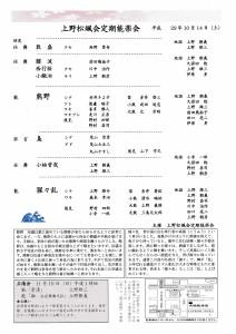 20171014otsuki2
