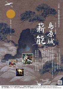 20171014shimabara1