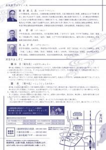 20171014tsuchiura2