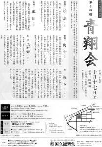 20171017kokuritsu2