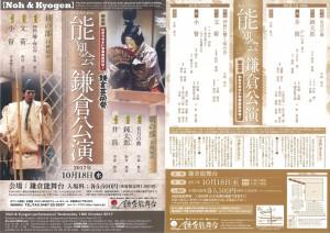 20171018kamakura1